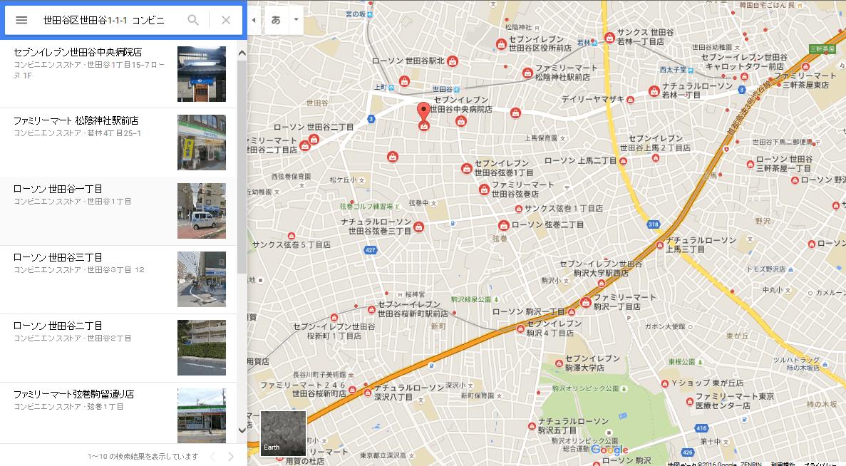 Googleマップ「コンビニ検索」