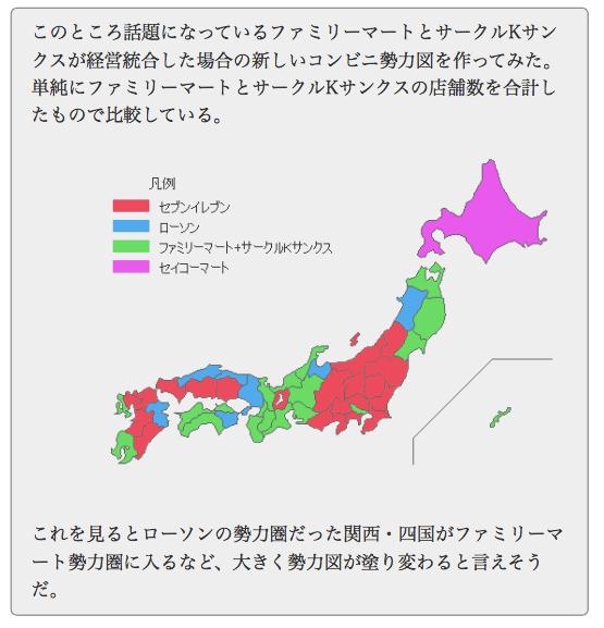 各都道府県で2015年3月現在の店舗数1位を集めたコンビニ勢力図「ファミマとサンクスが経営統合した場合」