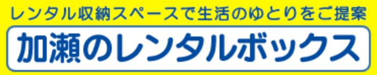 加瀬レンタルボックスのロゴ