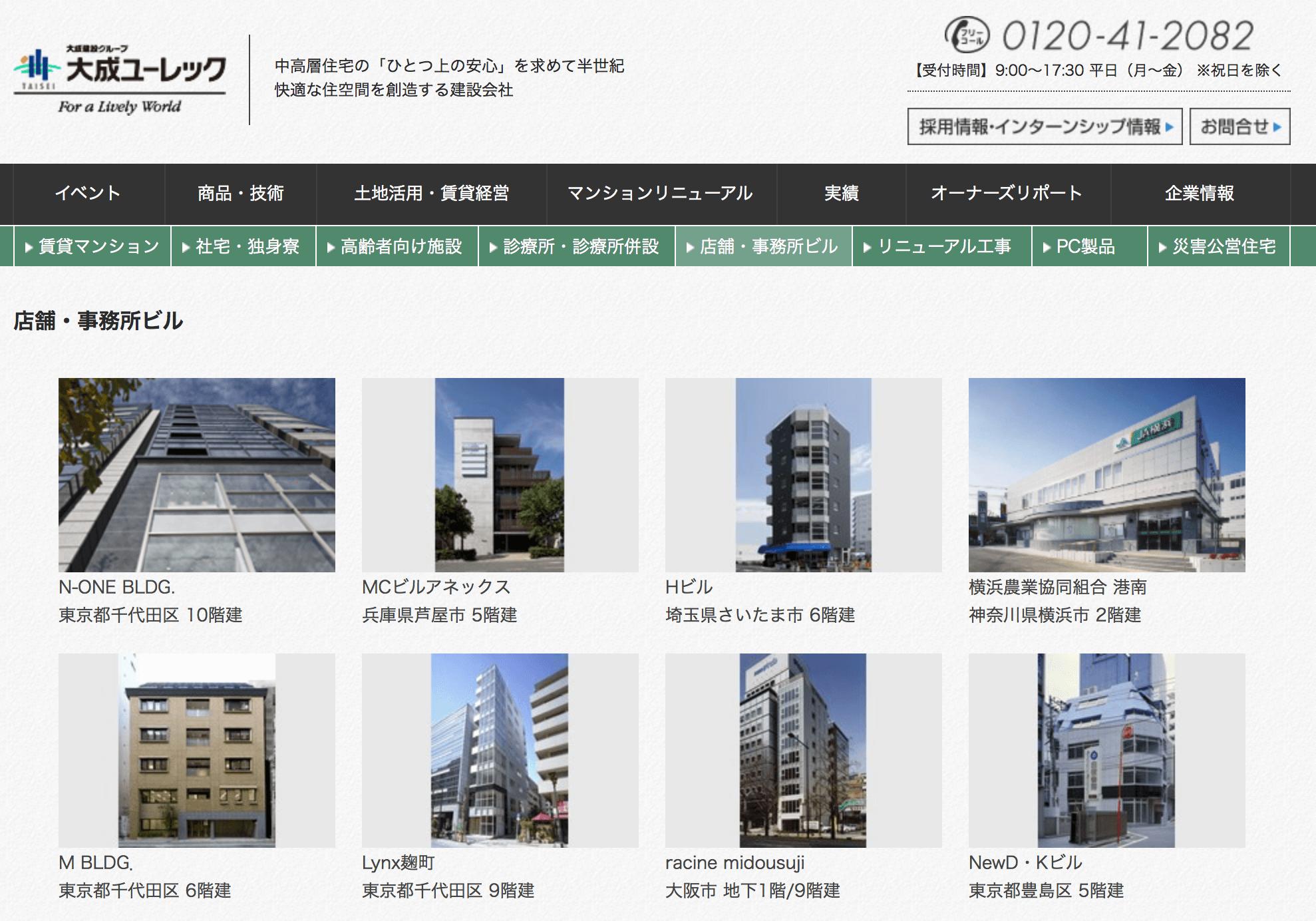 大成ユーレック株式会社の公式ページ