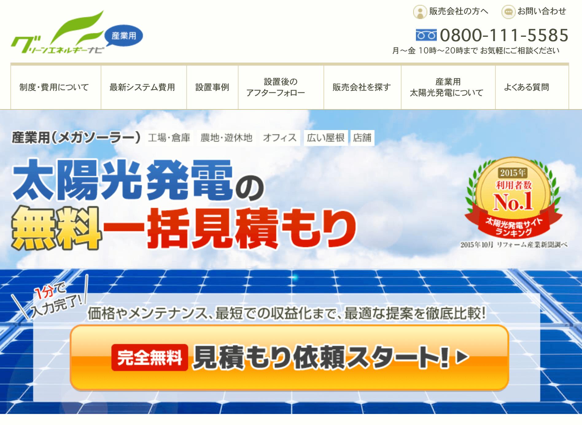 グリーンエネルギーナビ産業用の公式ページ