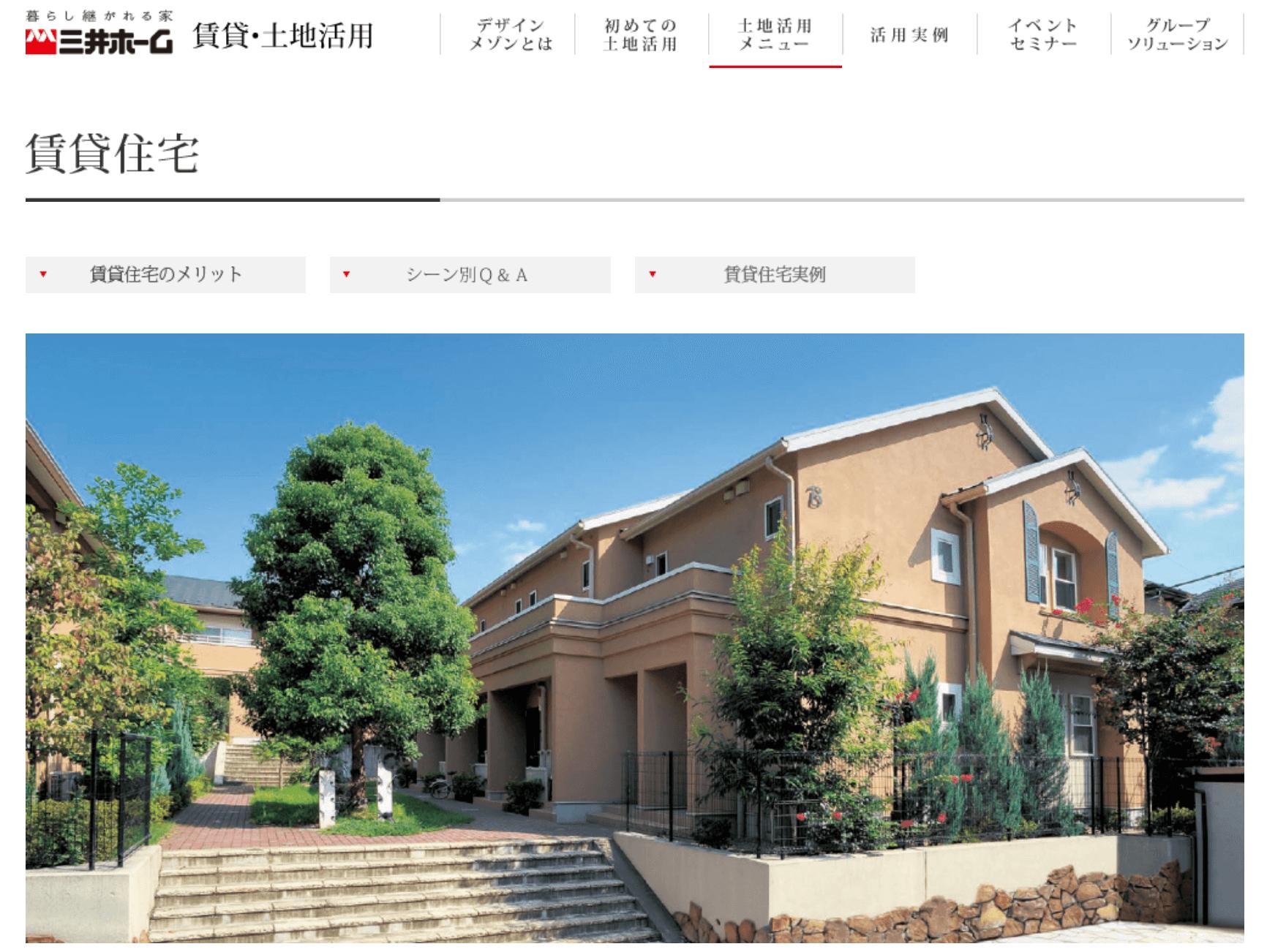 三井ホーム株式会社の公式ページ
