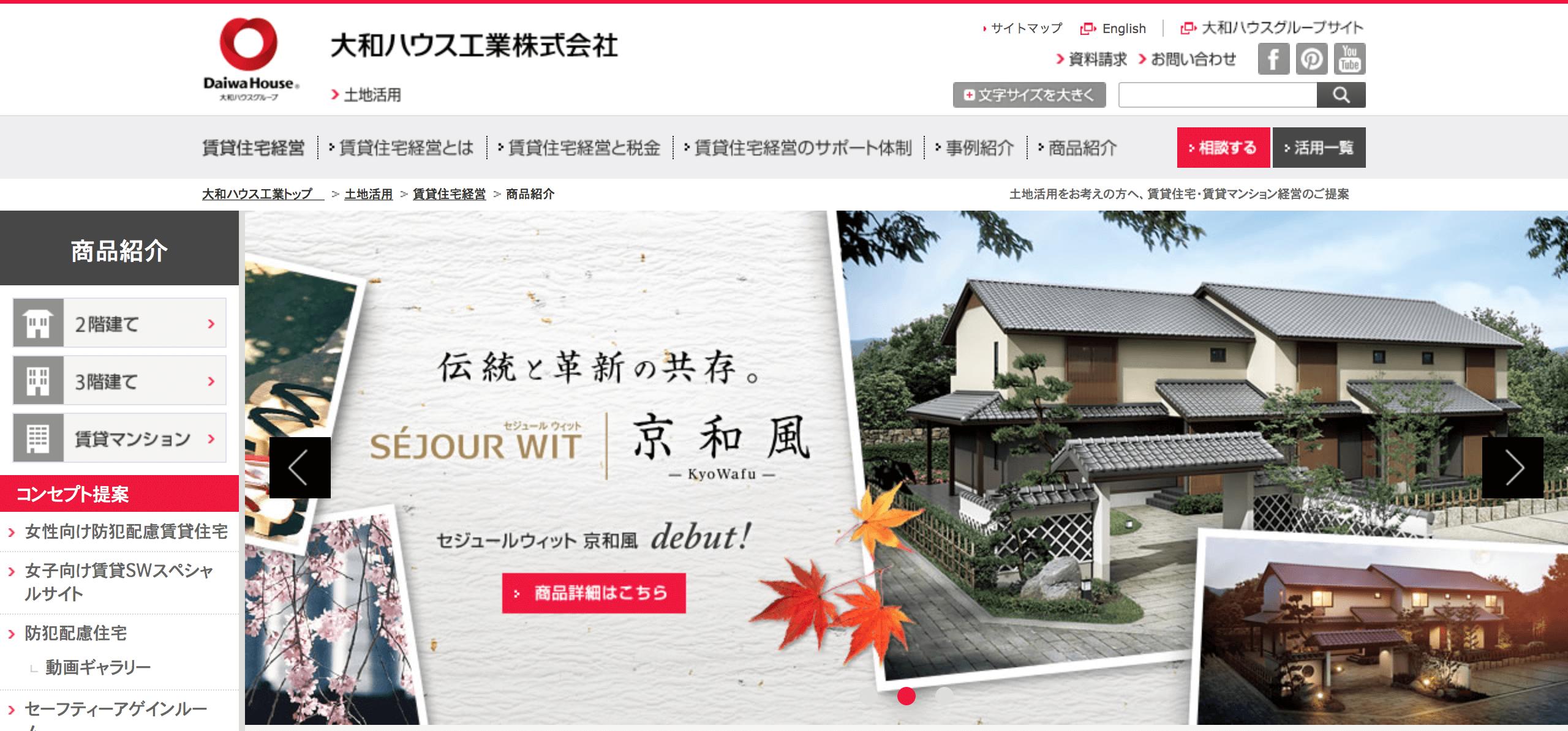 大和ハウス工業株式会社の公式ページ