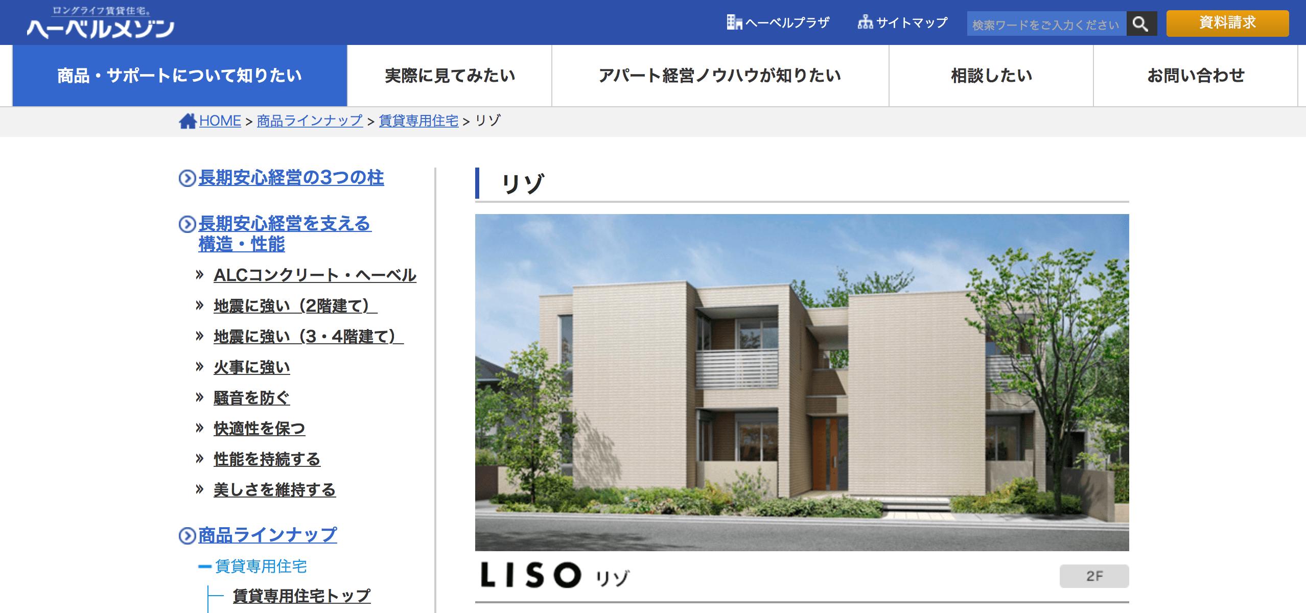 旭化成ホームズ株式会社の公式ページ
