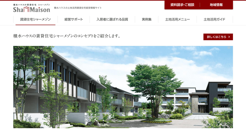 積水ハウス株式会社の公式ページ