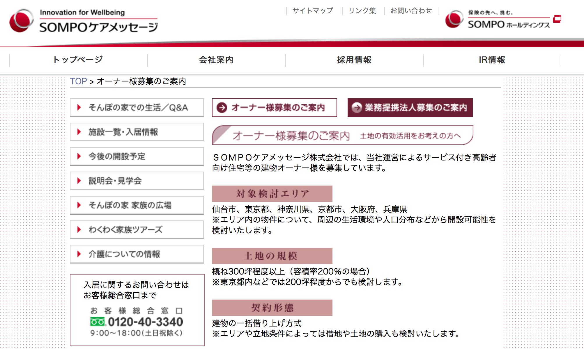 SOMPOケアメッセージ株式会社の公式ページ