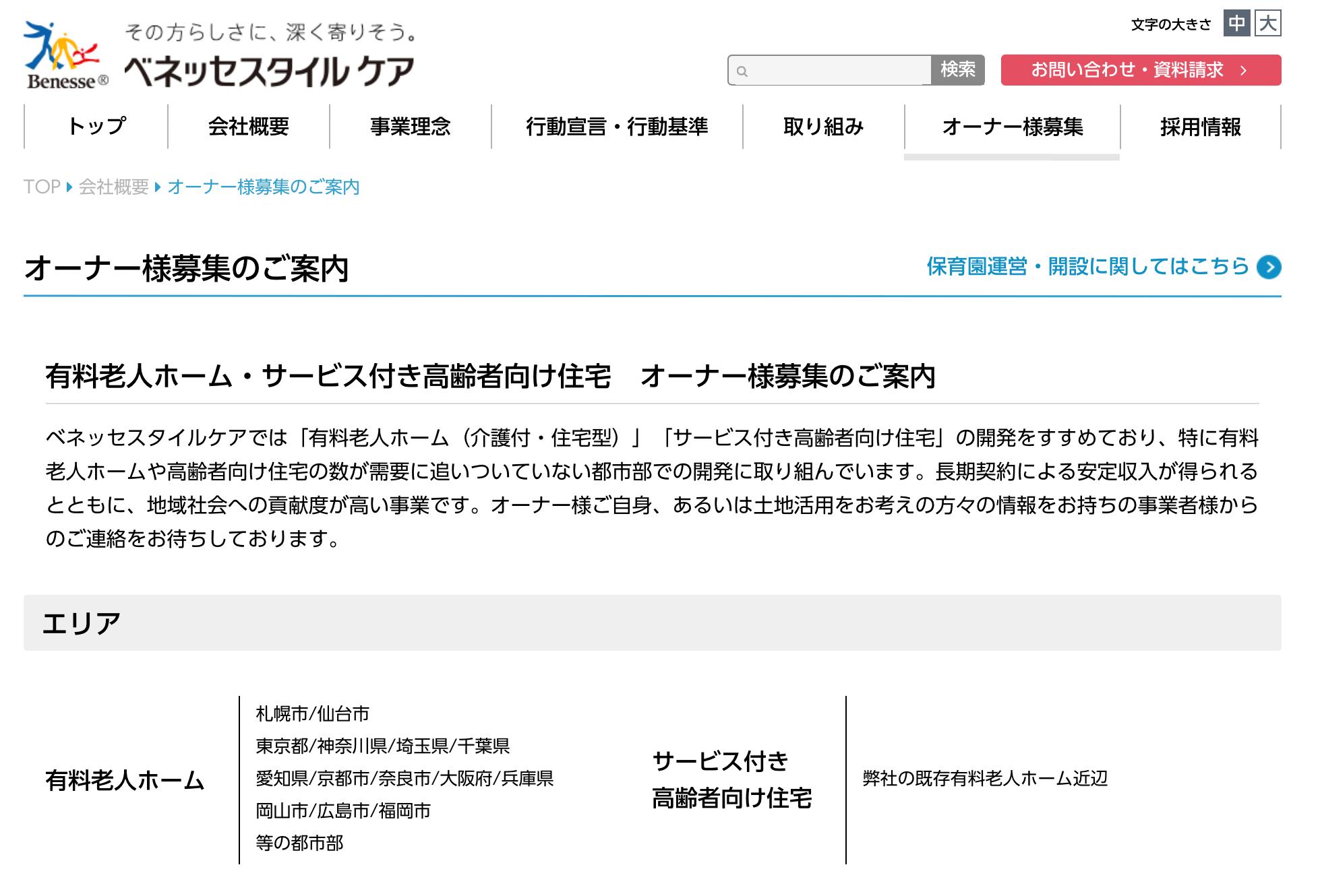 株式会社ベネッセスタイルケアの公式ページ