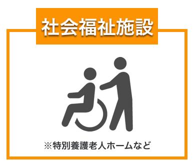 社会福祉施設のマーク