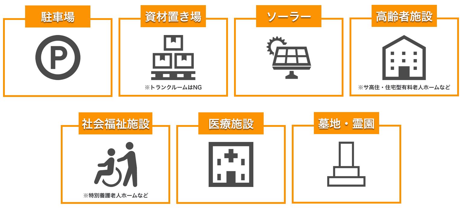 市街化調整区域の土地活用方法7選