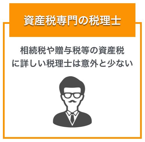 資産税を専門とする税理士