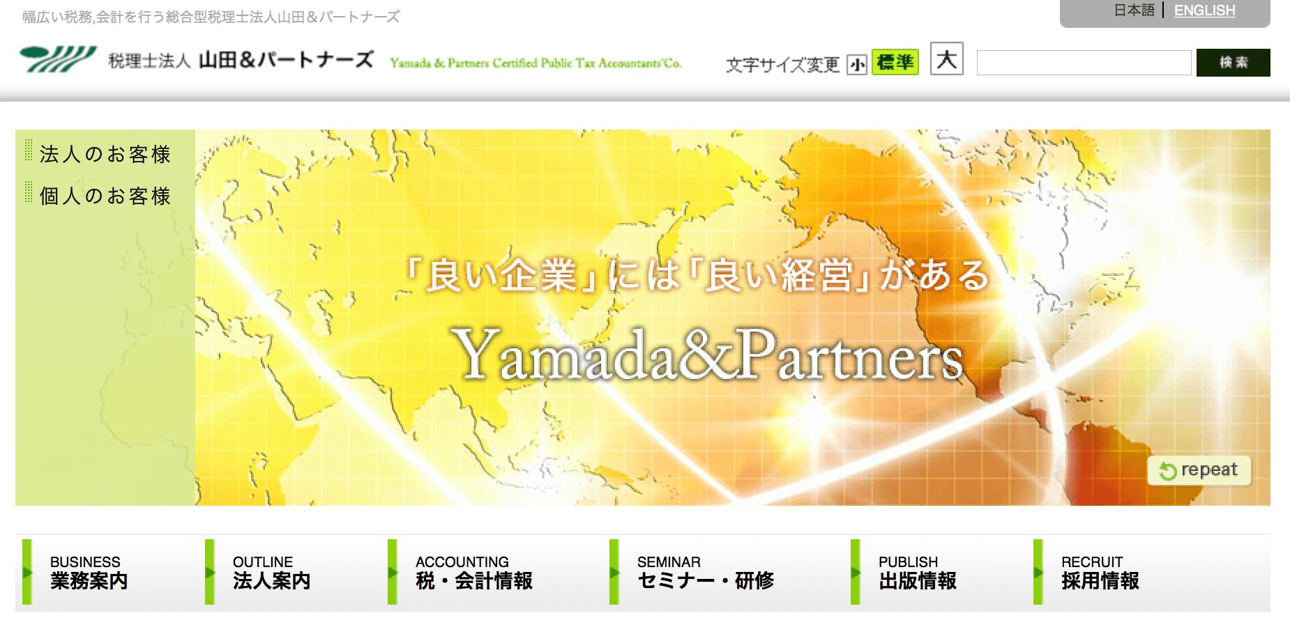 税理士法人 山田&パートナーズ