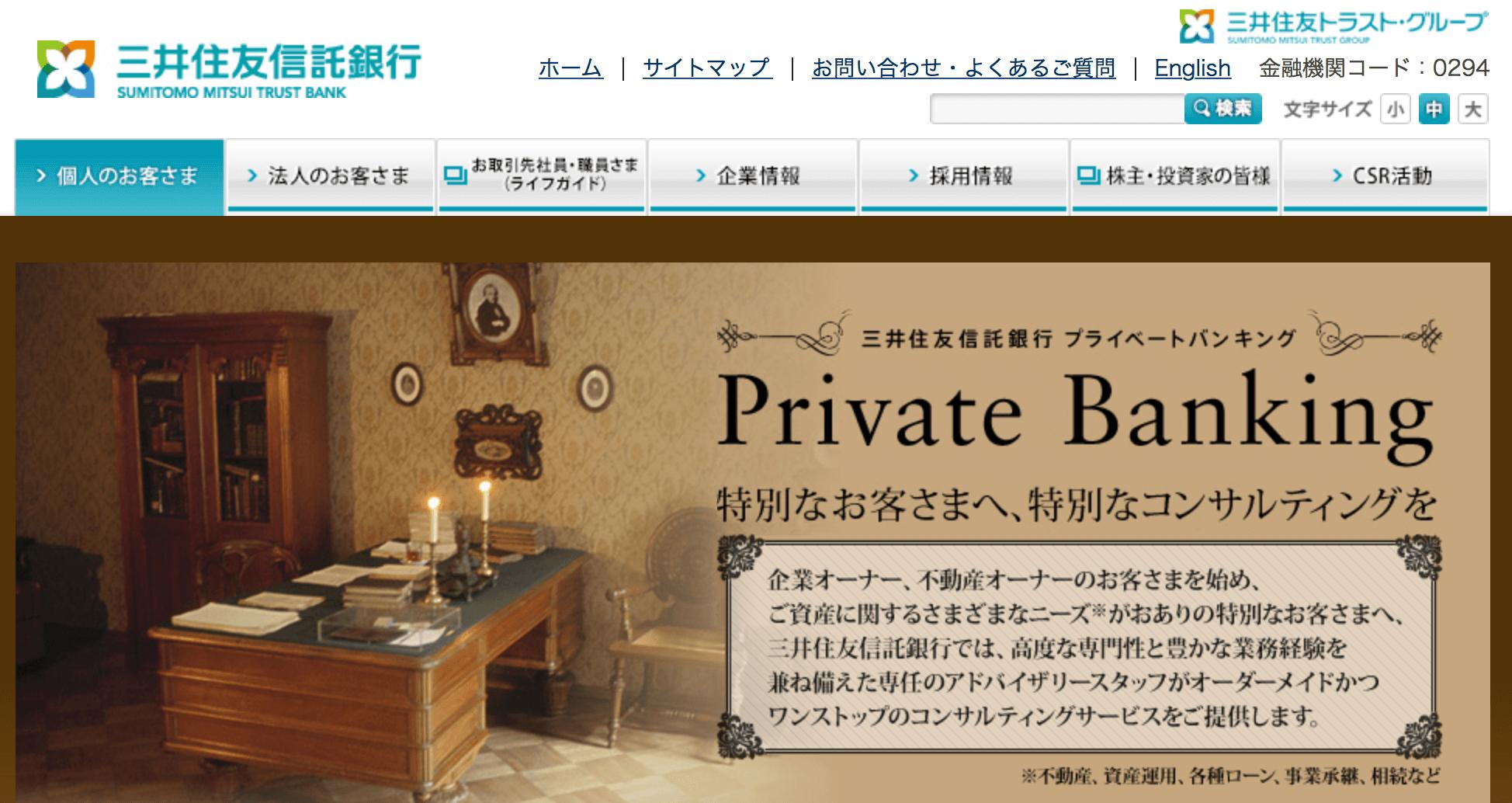 三井住友信託銀行の公式ページ