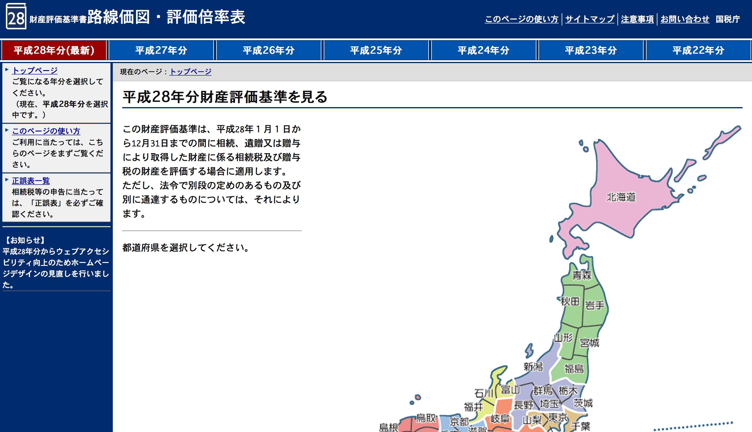 国税庁ホームページ「路線価図・評価倍率表」