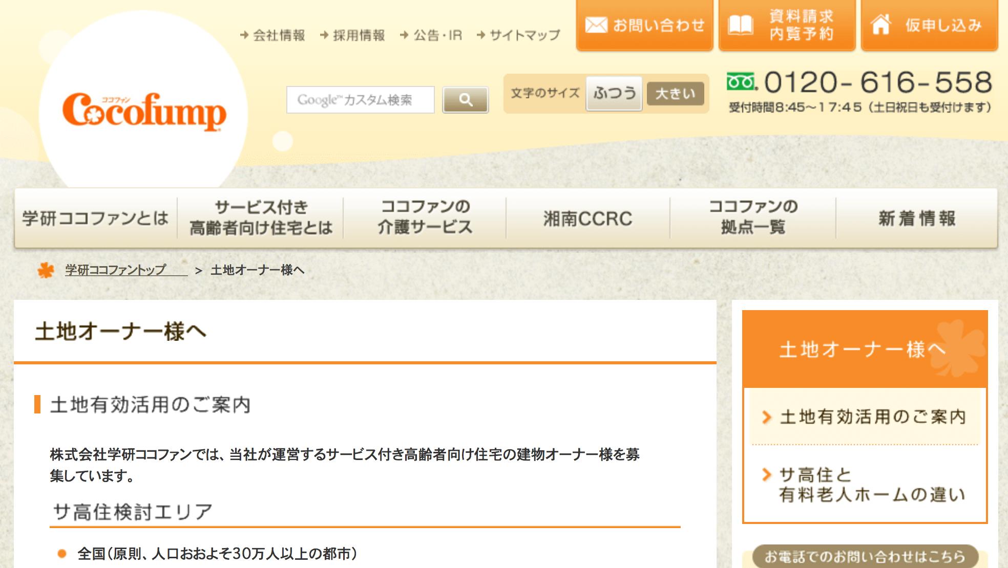 株式会社学研ココファンの公式ページ