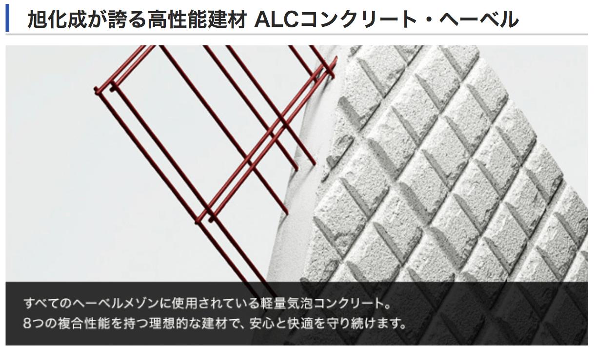 旭化成が誇る高性能建材「ALCコンクリート・ヘーベル」