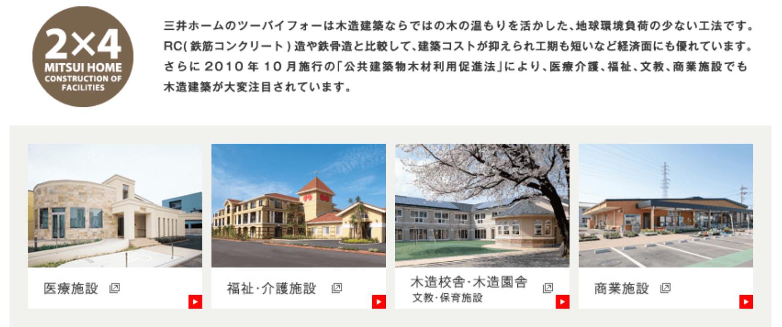 三井ホームの施設建設「with wood」