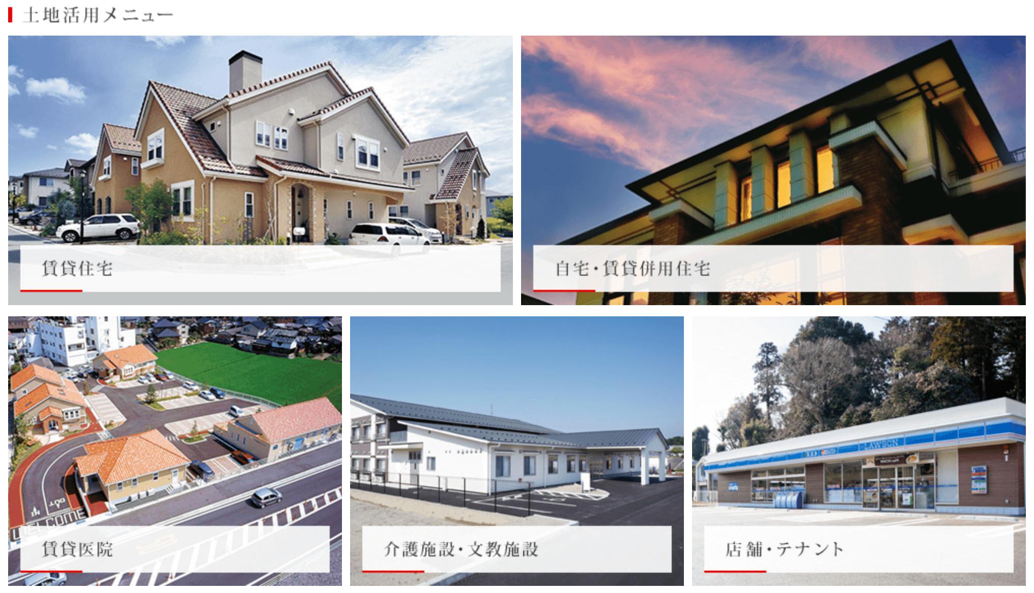 三井ホームで対応している土地活用の種類