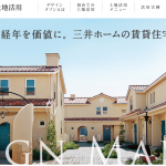 土地活用のプロによる三井ホーム辛口レビュー|特徴・評判から注意点まで