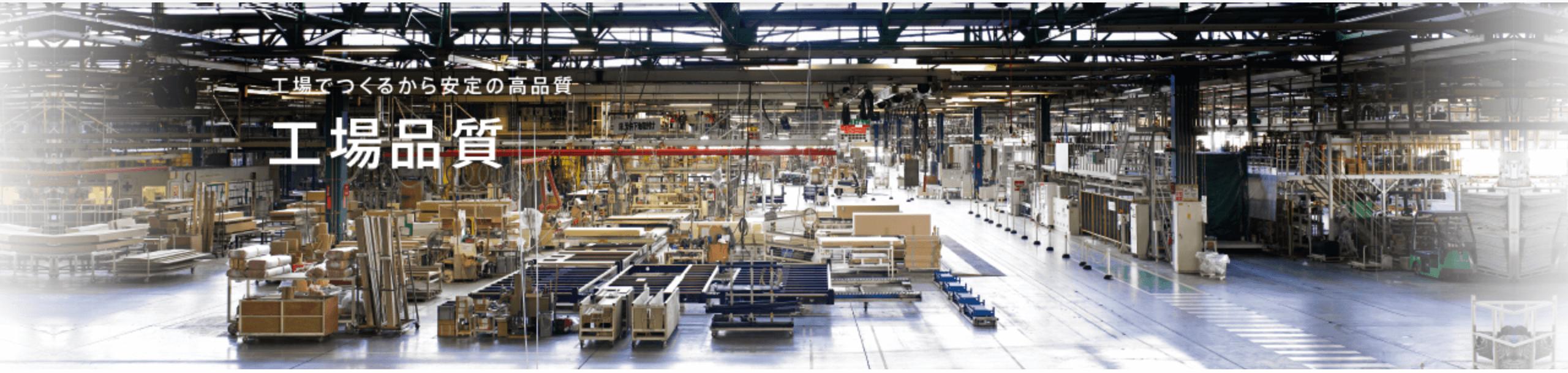 トヨタホームの工場品質