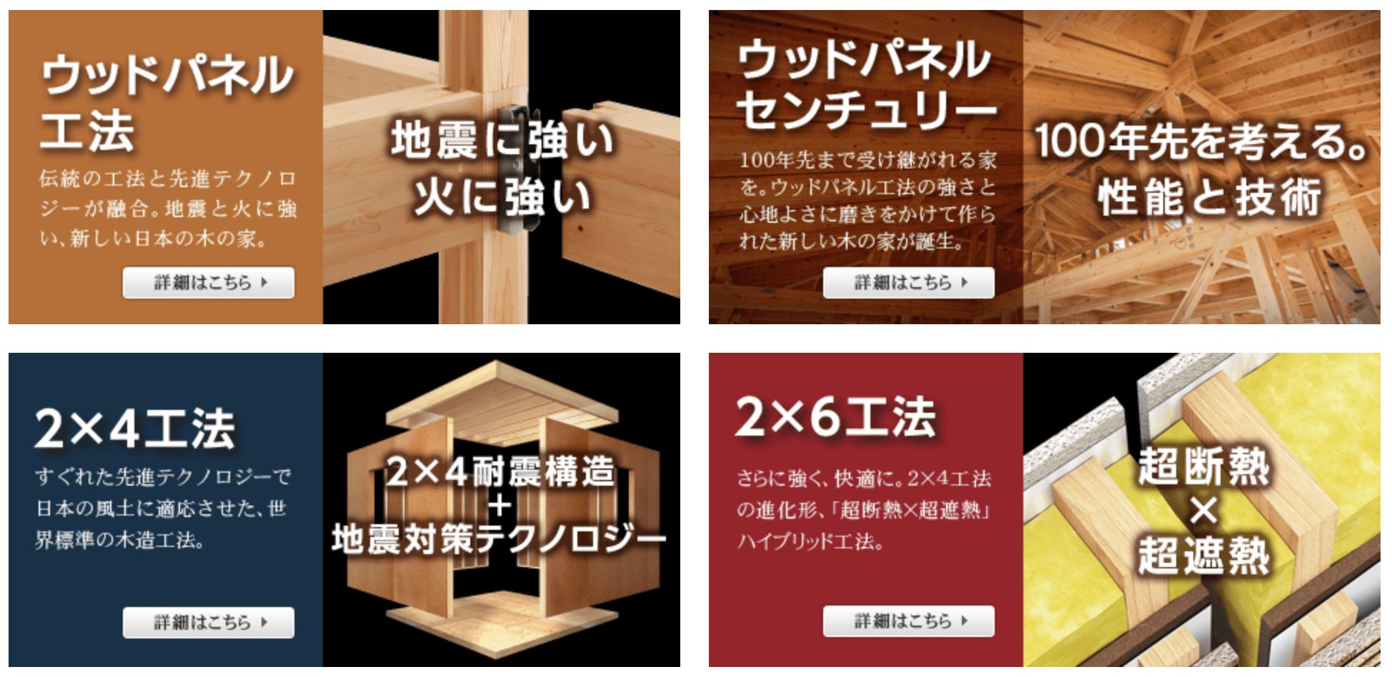 住友不動産の木質工法