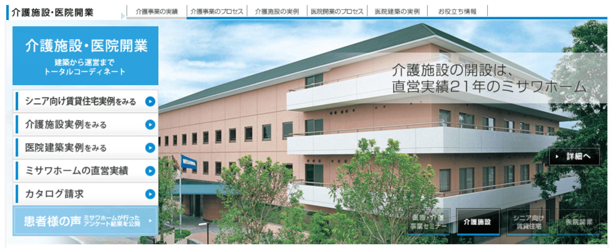ミサワホームの介護施設・医療開業