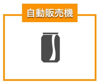 自動販売機のロゴ