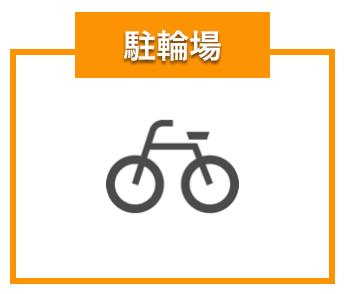 駐輪場のロゴ