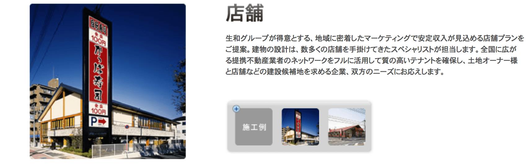 生和コーポレーション「商業系店舗」