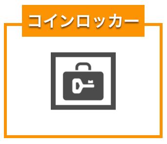 コインロッカーのロゴ