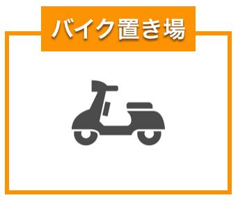 バイク置き場のロゴ