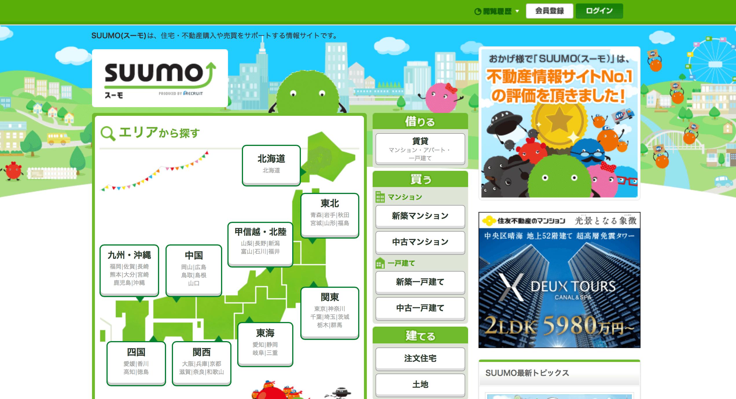 不動産広告サイト「SUUMO」