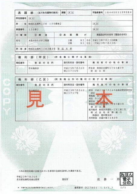 登記簿謄本(登記事項証明書)