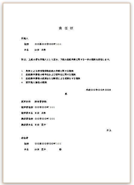 司法書士への登記委任状サンプル