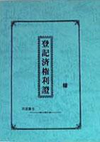登記済権利証(登記識別情報)