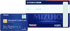 みずほ銀行の通帳とキャッシュカード