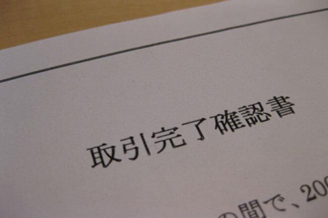 引渡し決済確認書のサンプル