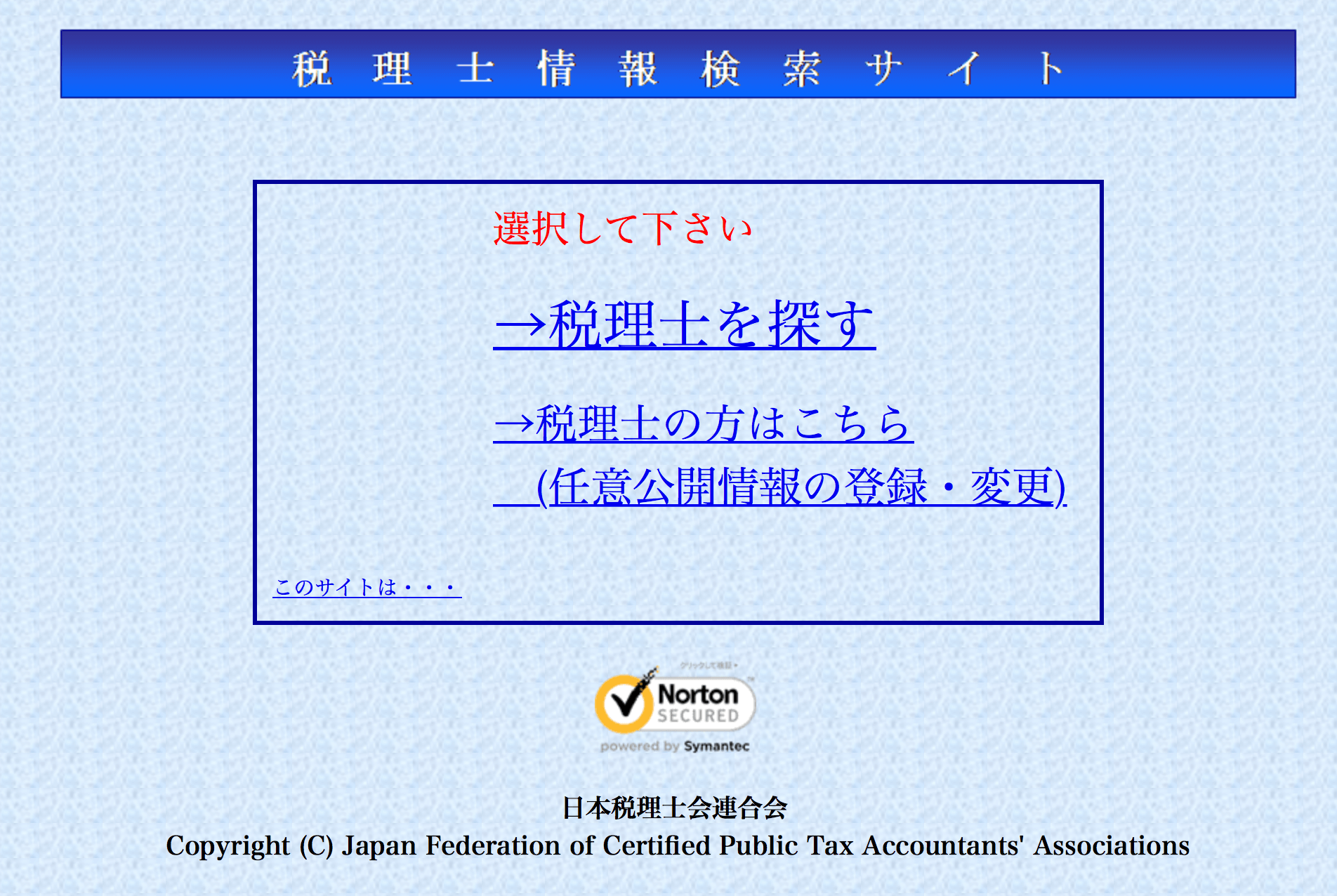 『日本税理士会連合会』|全国の税理士を検索できる税理士会公式サイト