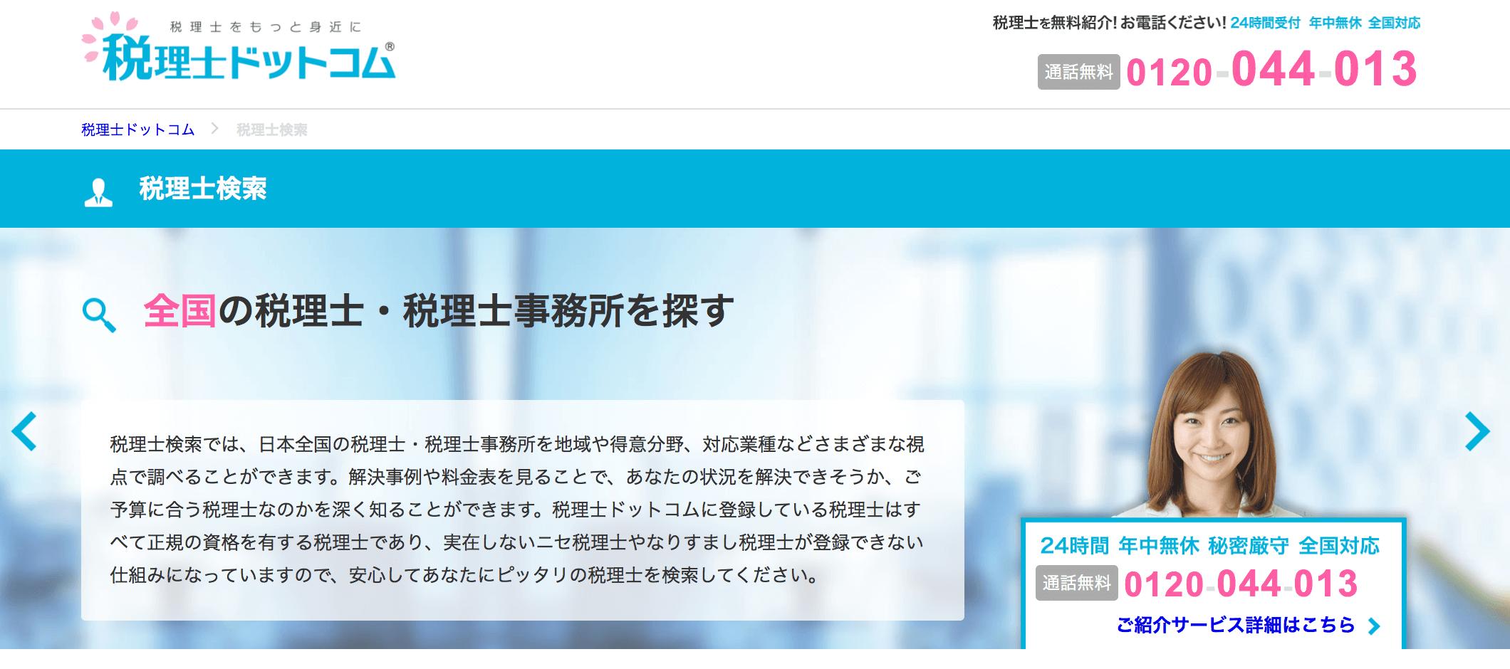 『税理士ドットコム』|無料税理士紹介サイト