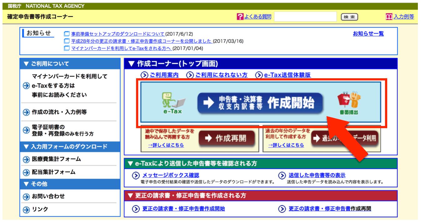 国税庁のインターネットページ