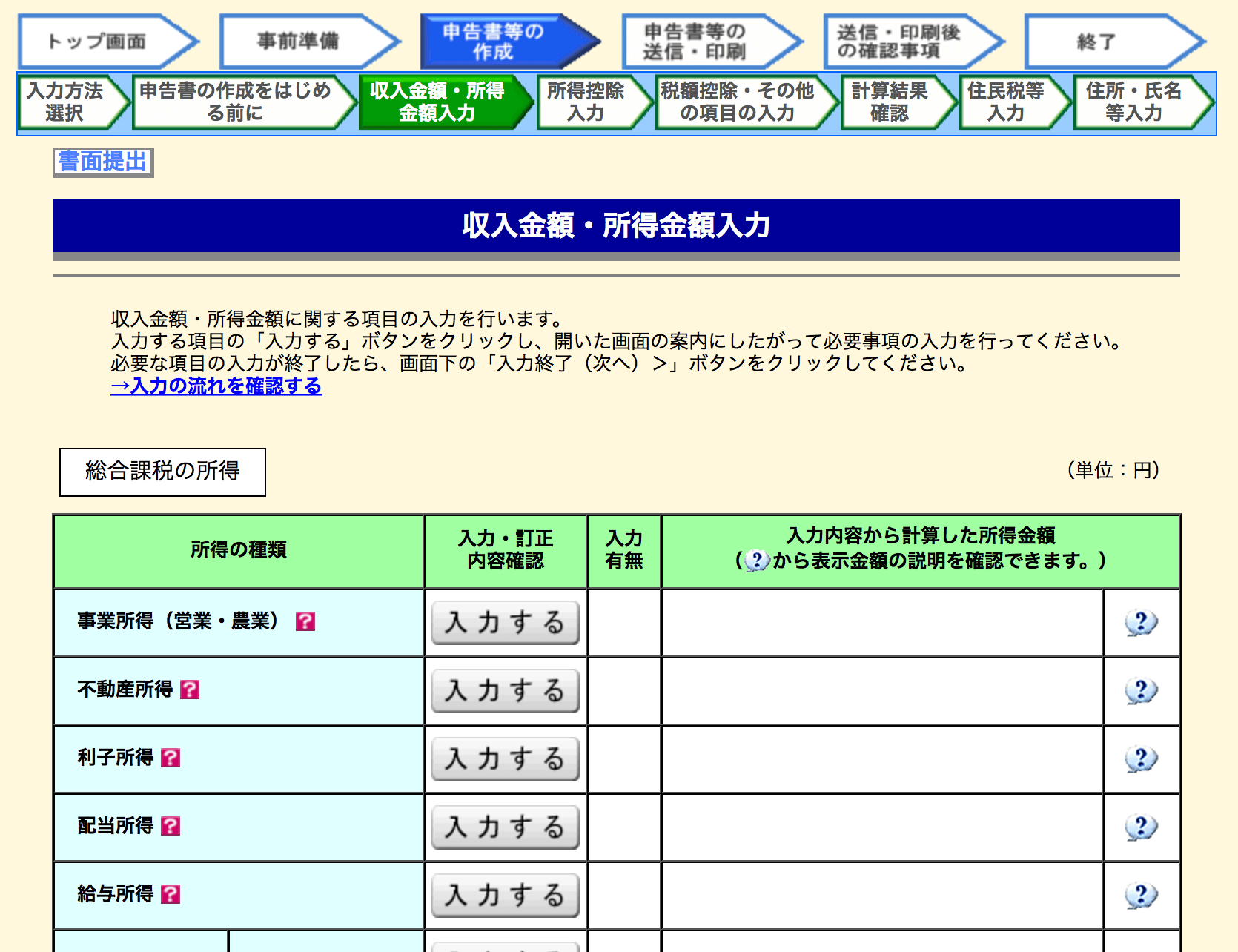 国税庁「所得税コーナー」