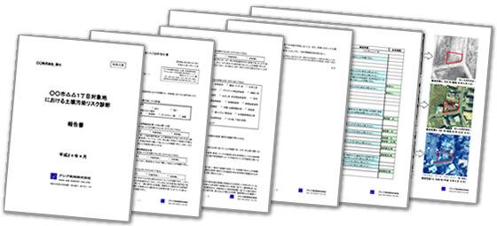 各種物件調査資料のサンプル