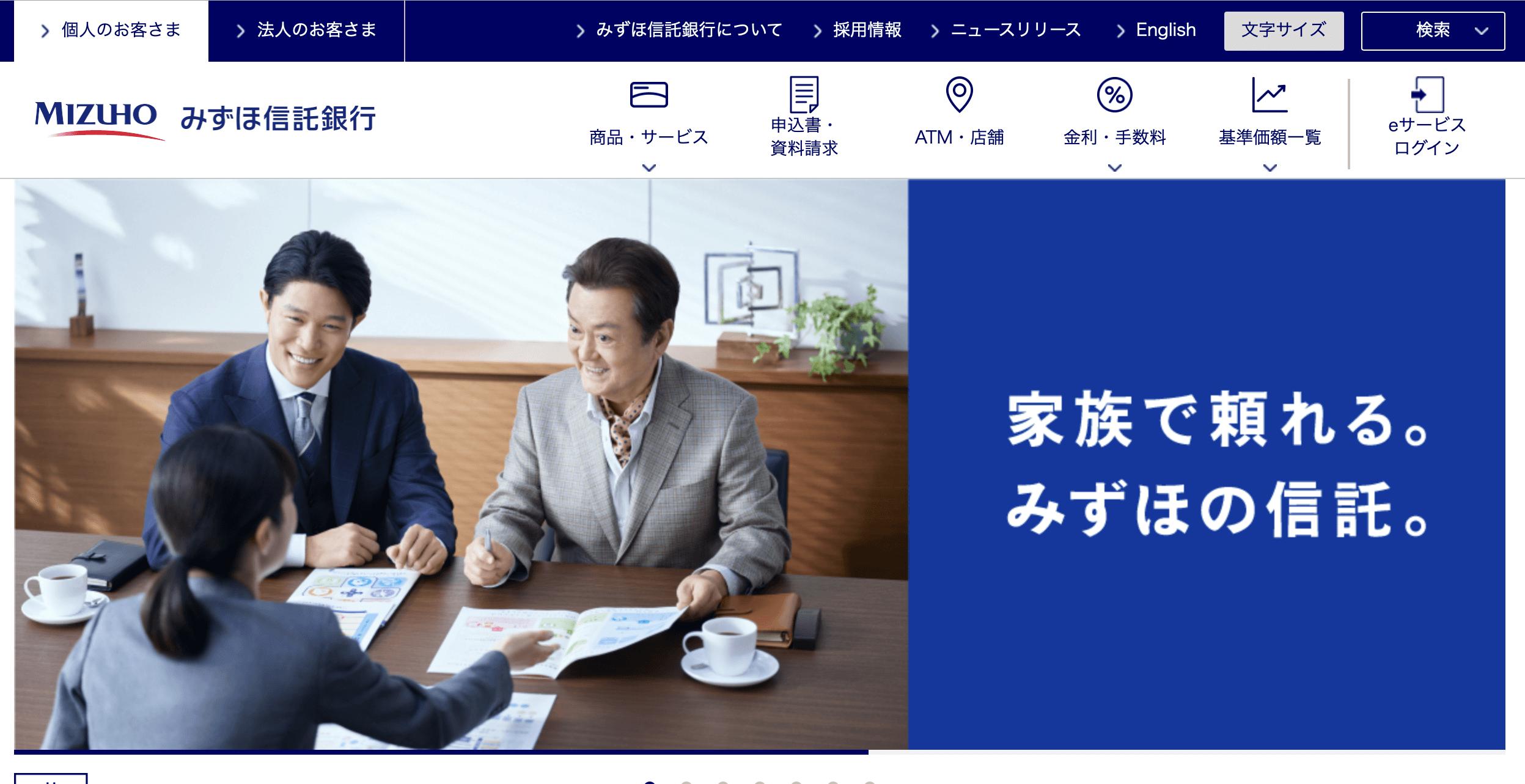 みずほ信託銀行の公式ページ