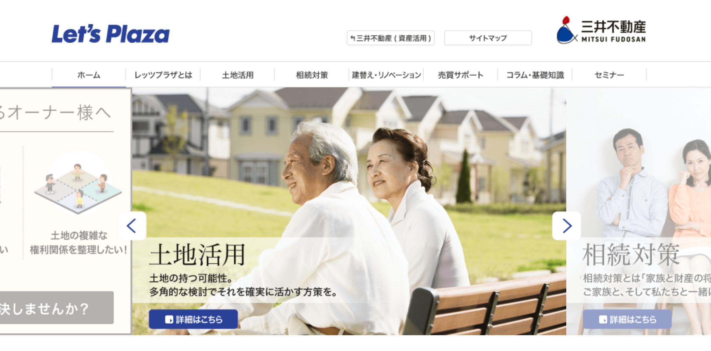 三井不動産株式会社の公式ページ