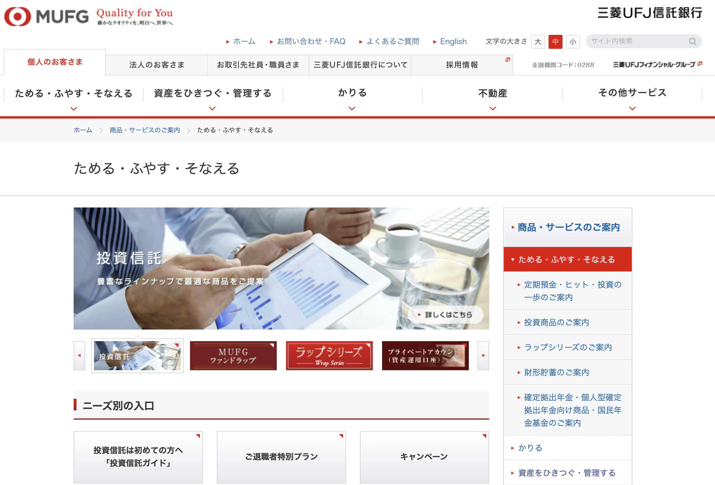 三菱UFJ信託銀行の公式ページ