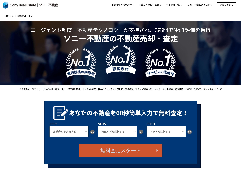 不動産売却「ソニー不動産」の公式ページ
