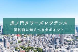 虎ノ門タワーズレジデンスのアイキャッチ