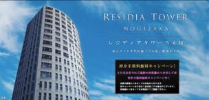 レディジアタワー乃木坂のアイキャッチ