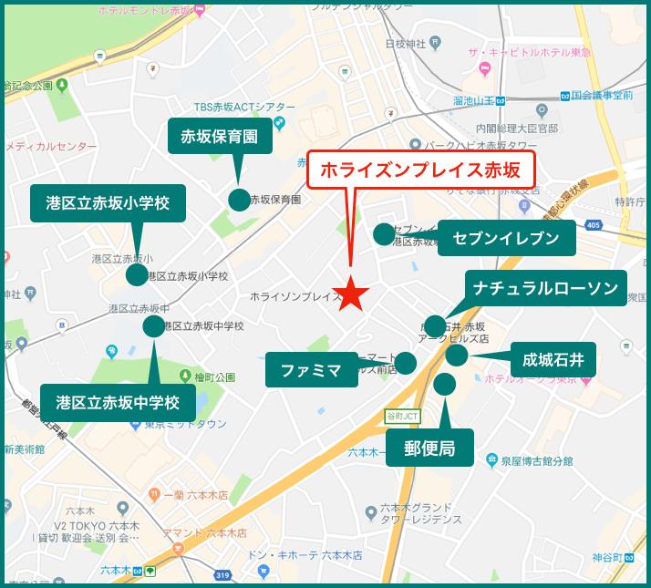 ホライズンプレイス赤坂の周辺施設