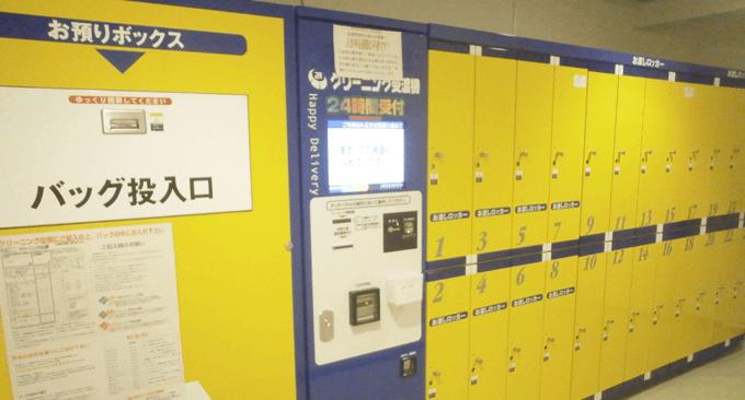 品川タワーフェイスのクリーニングボックス