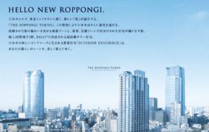 THE ROPPONGI TOKYOのアイキャッチ